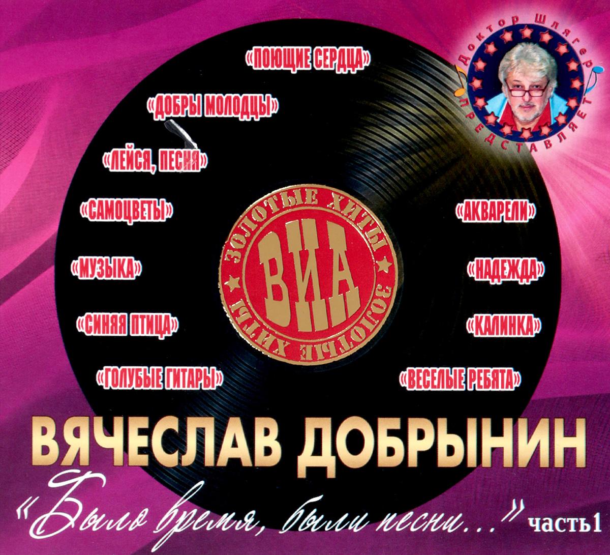 Zakazat.ru ВИА Золотые хиты. Было время, были песни... Часть 1