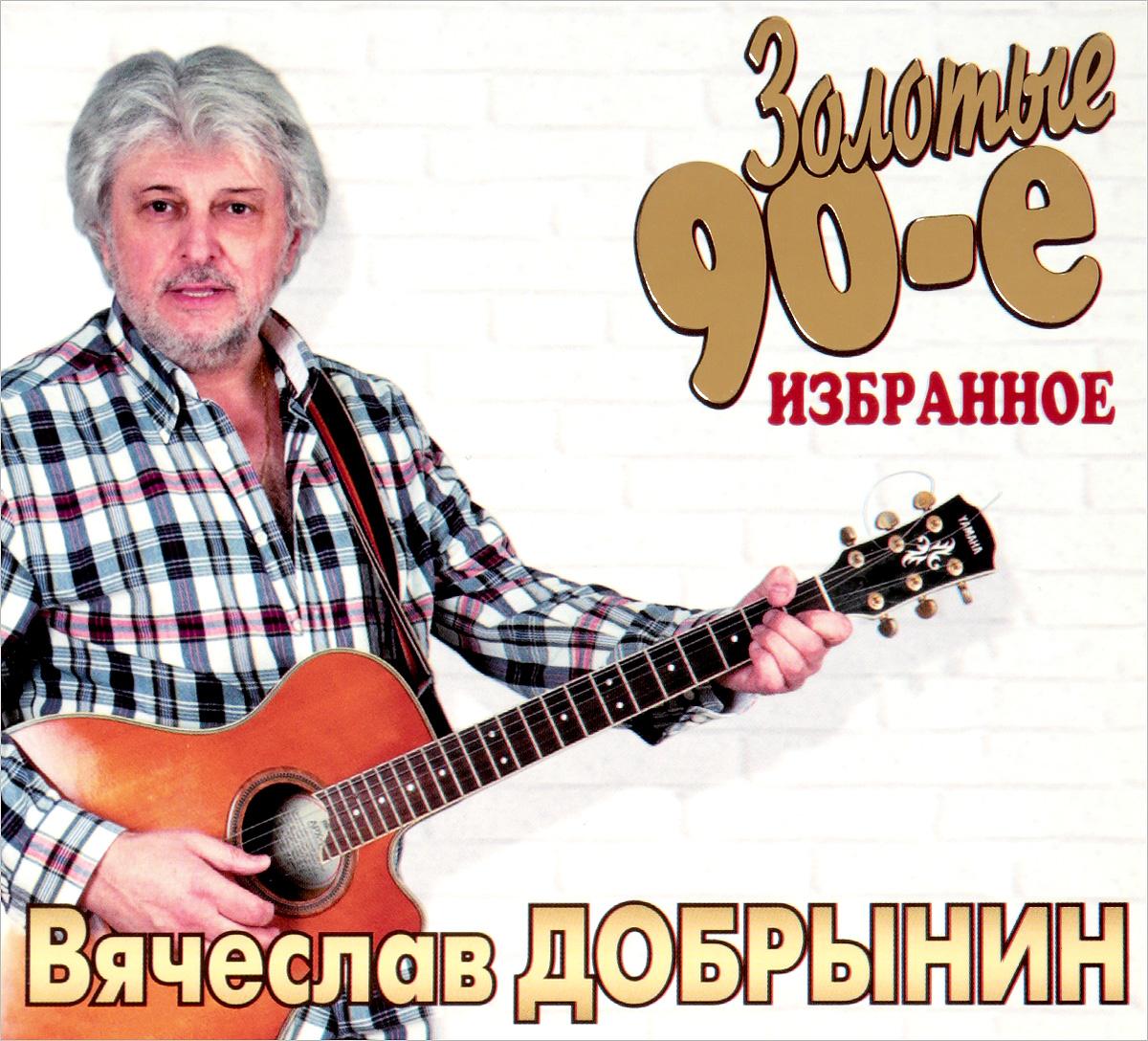 Вячеслав Добрынин Добрынин Вячеслав. Золотые 90-е