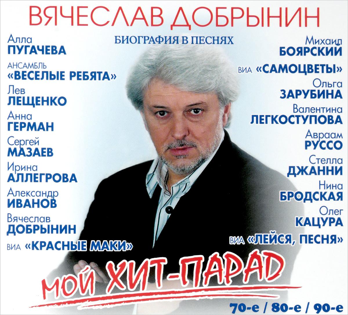 Вячеслав Добрынин Добрынин Вячеслав. Мой хит-парад - 70-е/ 80-е/ 90-е