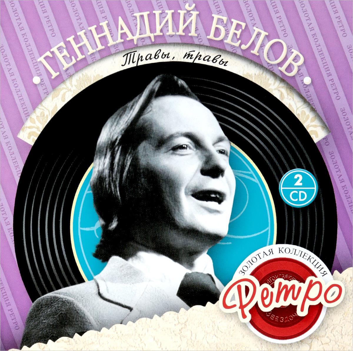 Zakazat.ru Золотая коллекция Ретро. Белов Геннадий. Травы, травы (2 CD)