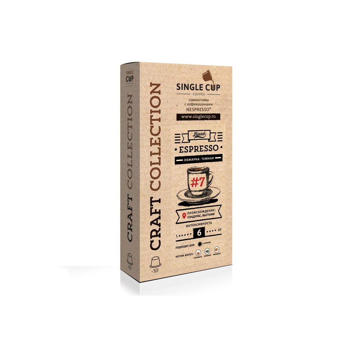 Кофе в капсулах Single Cup Coffee Espresso №7, 55 г00-00000206Новый крафтовый сорт! Смесь темной обжарки двух арабик с разных концов света. Сорт Гондурас Сан Маркос мытой обработки придает напитку выраженную насыщенность и баланс. А Вьетнамская арабика из провинции Далат дополняет напиток необходимым набором вкусовых оттенков, благодаря уникальным географическим условиям произрастания кофейного дерева разновидности Катимор.