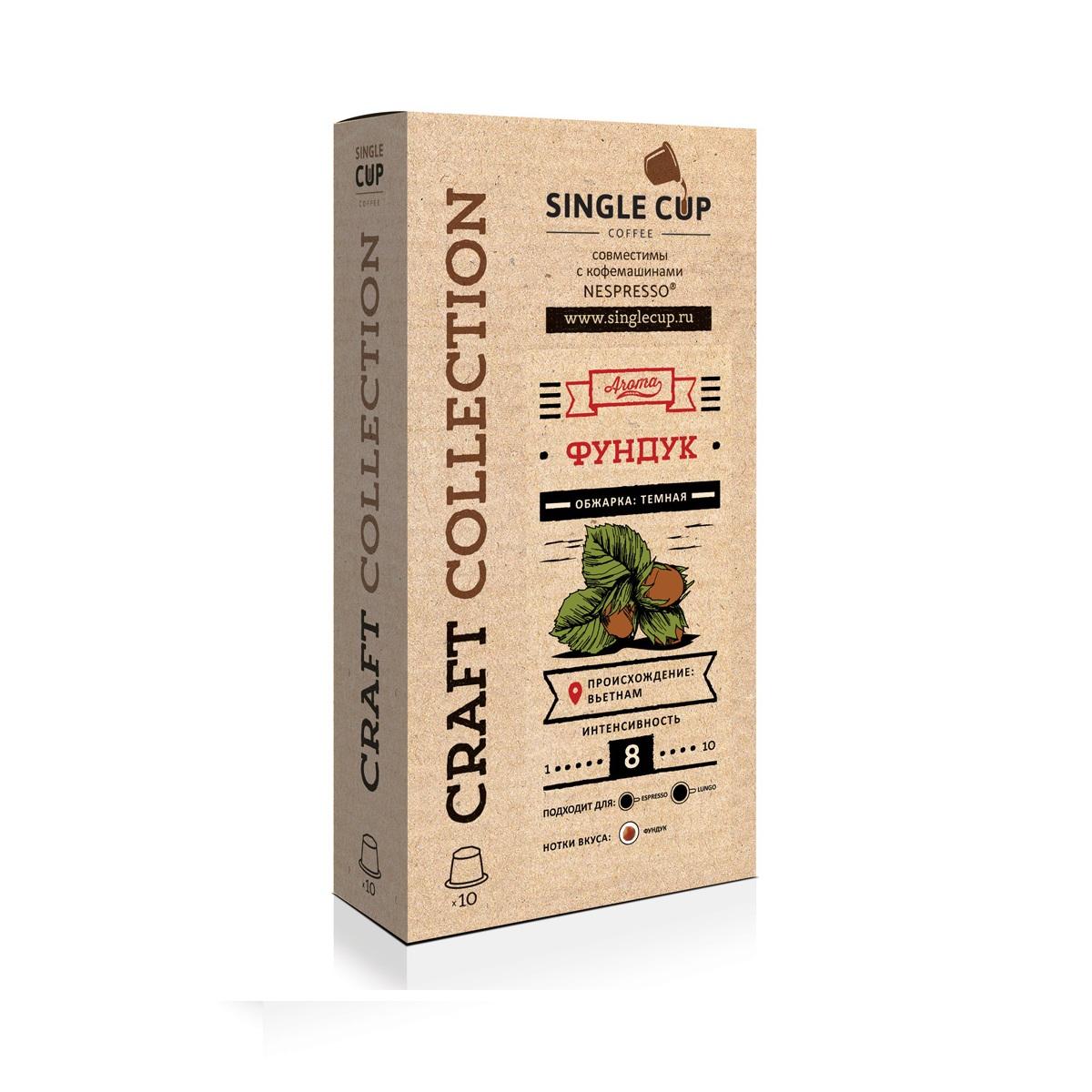 Кофе в капсулах Single Cup Coffee Sicilian Фундук, 55 г