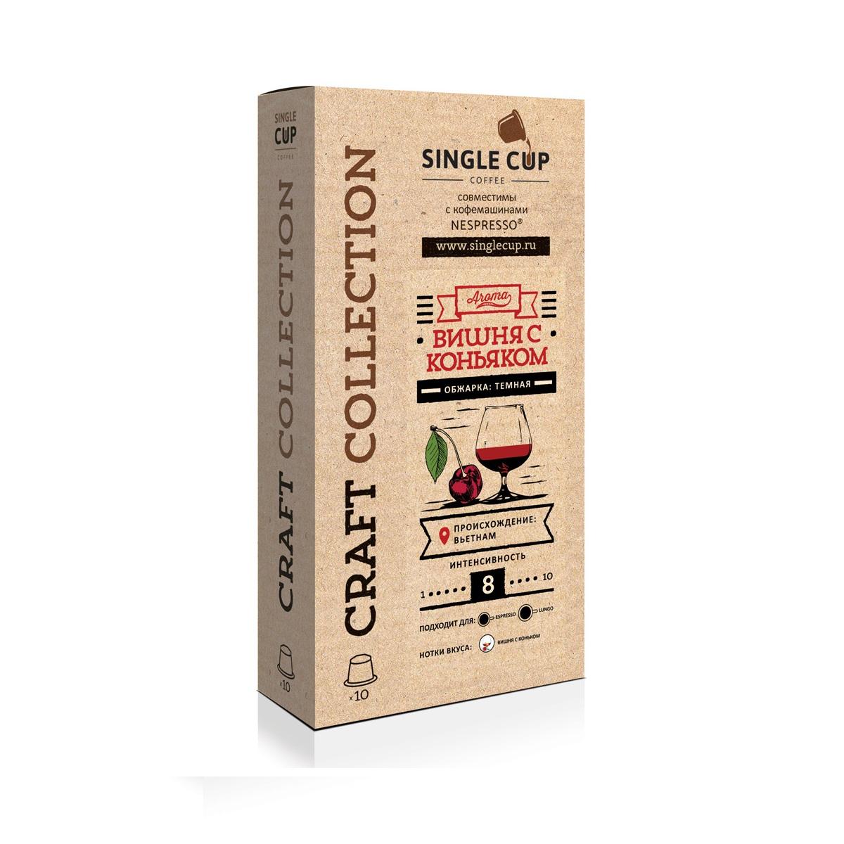 Кофе в капсулах Single Cup Coffee Sicilian Вишня с коньяком, 55 г