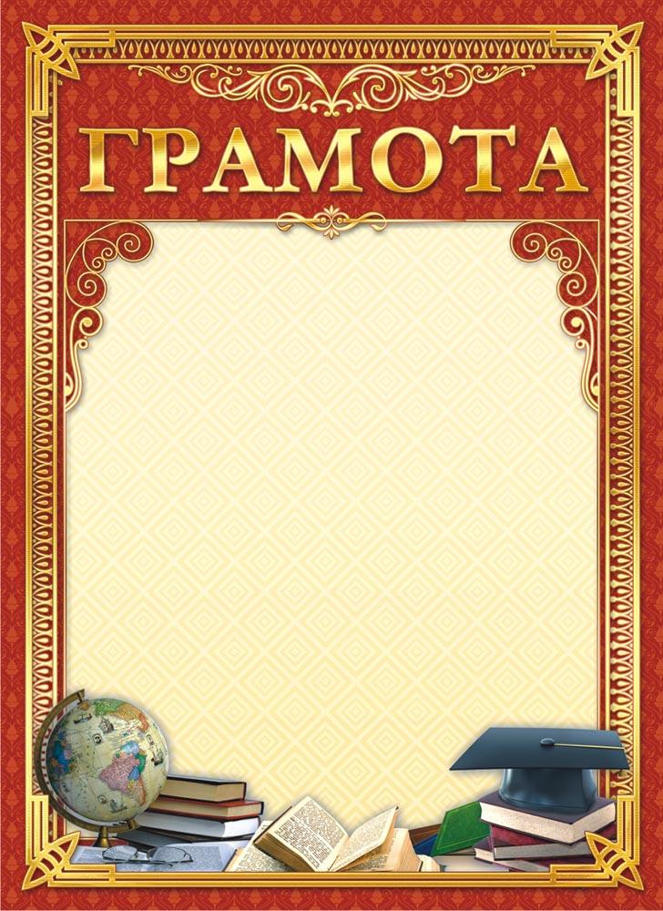 Грамота учебная ЛиС, 21 х 29 см. 4550745507Учебная грамота прекрасно подойдет для вручения учащимся школ. Выполнена из тонкой бумаги с яркой, насыщенной печатью, прекрасно подойдет для печати на принтере. Плотность бумаги 140 г/м.
