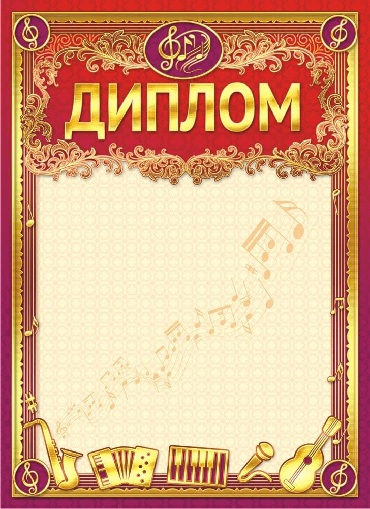 Музыкальный диплом подходит для вручения участниками различных музыкальных конкурсов. Выполнен из тонкой бумаги с яркой, насыщенной печатью, прекрасно подойдет для печати на принтере. Плотность бумаги 140 г/м.