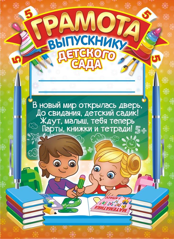 "Грамота ЛиС ""Выпускнику детского сада"", 21 х 29 см. 46232"