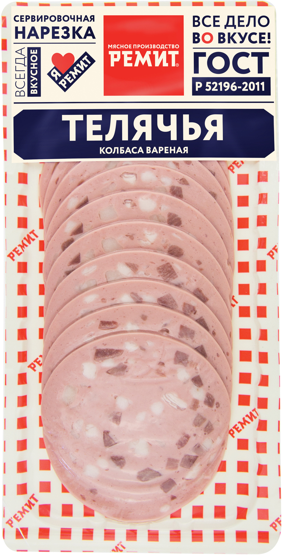Ремит Колбаса Телячья вареная, нарезка, 150 г кампомос деликатесная колбаса вареная нарезка 300 г