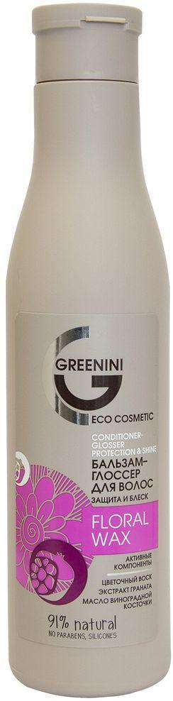 Greenini Бальзам-глоссер Floral Wax Защита и блеск, 250 мл215-032-50165Защищает цвет окрашенных волос от вымывания и выцветания. Облегчает расчесывание и разглаживает кутикулу. Тающая текстура бальзама равномерно распределяется всей длине, легко смывается, не утяжеляет. Цветочный воск (жасмина) обволакивает каждый волосок невидимой пленкой, тем самым защищая от повреждений. Экстракт граната усиливает блеск волос, а масло виноградной косточки питает и защищает от сухости и ломкости.