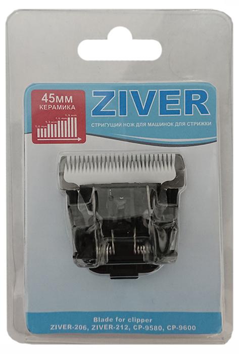 Сменный нож для  Ziver-206 , керамический, 45 мм - Товары для ухода (груминг)