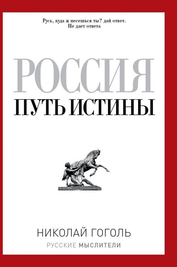 Николай Гоголь Россия. Путь истины