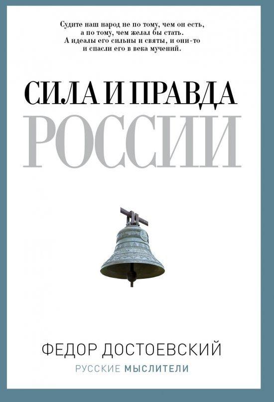 Федор Достоевский Сила и правда России