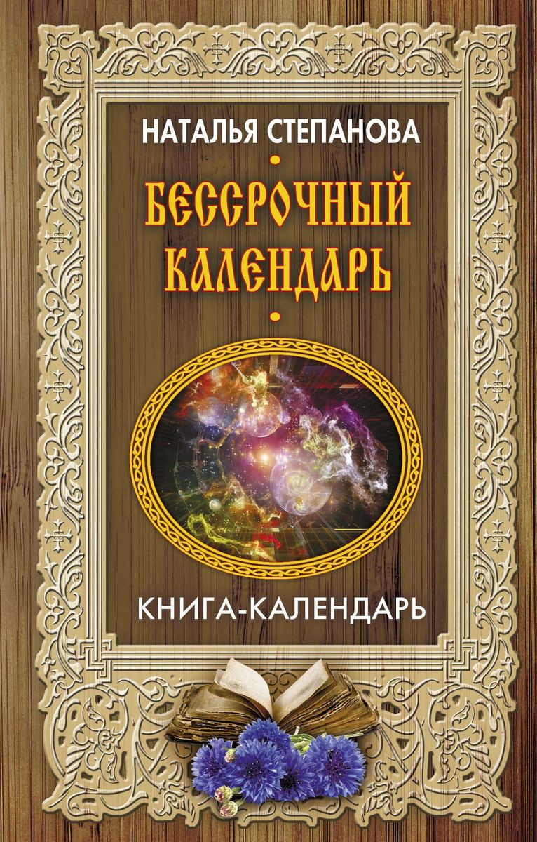 Бессрочный календарь. Наталья Степанова
