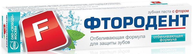 Свобода Зубная паста Фтородент Отбеливающая формула, 62 г kobayashi 07186 паста зубная отбеливающая и полирующая с углем и мятными травами 100 г