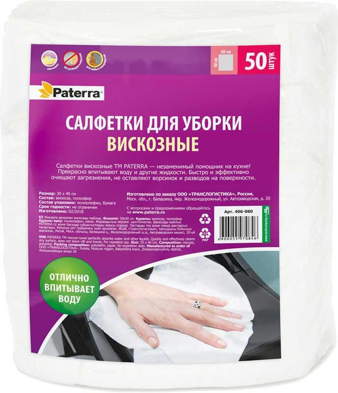 Салфетка для уборки Paterra, 30 х 40 см, 50 шт406-080Салфетка Paterra, выполненная из вискозы, предназначена для кухонных работ и уборки. Она идеальна для впитывания воды, а также для удаления жировых и иных стойких загрязнений. Изделие не рвется, его можно неоднократно стирать. Не оставляет ворсинок.В комплекте 50 салфеток.Размер салфетки: 30 х 40 см.