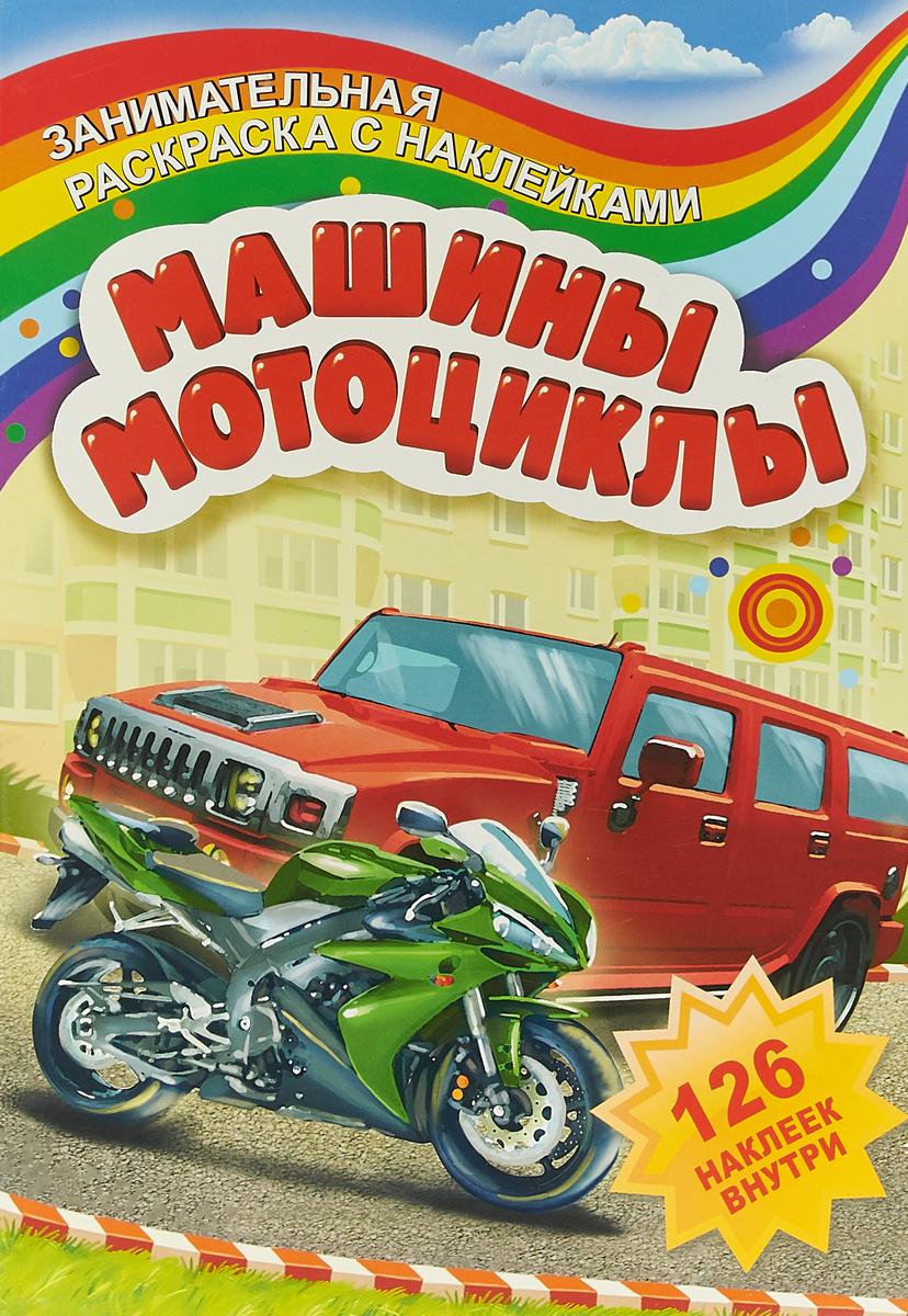 Занимательная раскраска с наклейками. МАШИНЫ МОТОЦИКЛЫ любимая раскраска мальчиков мотоциклы