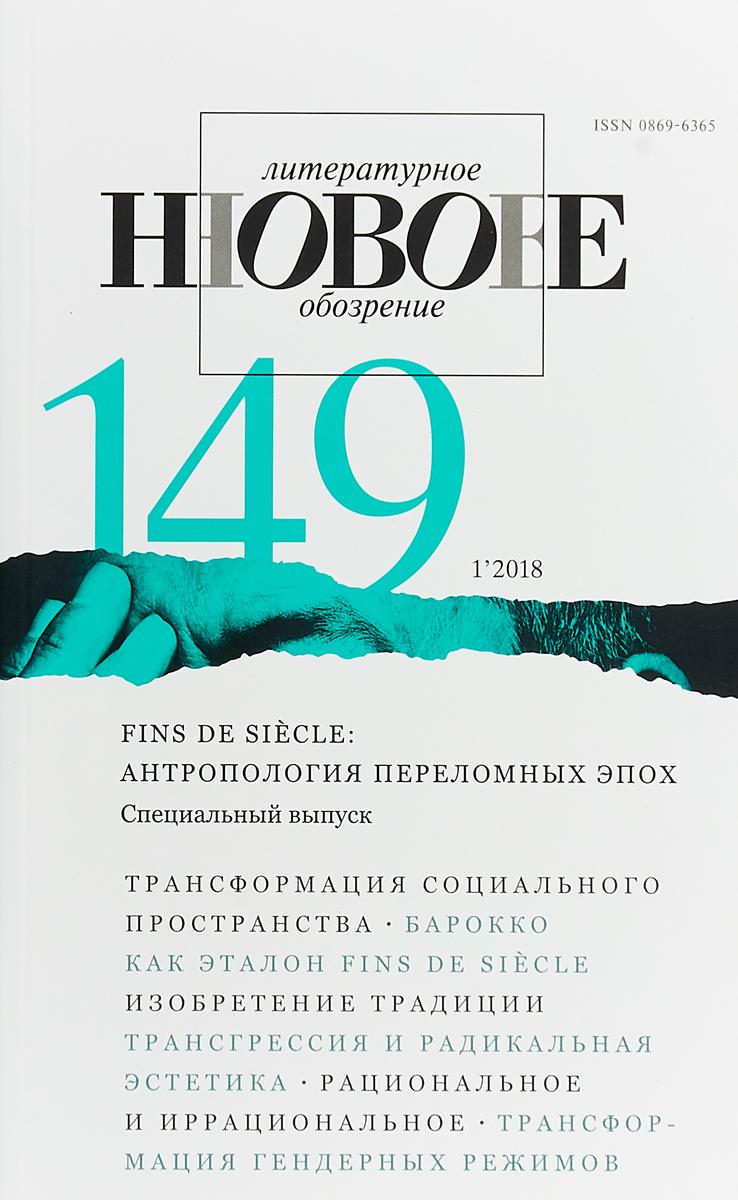 НЛО № 149 FINS DE SICLE: Антропология переломных эпох сумка дорожная nova tour кэйр цвет коричневый 48 л