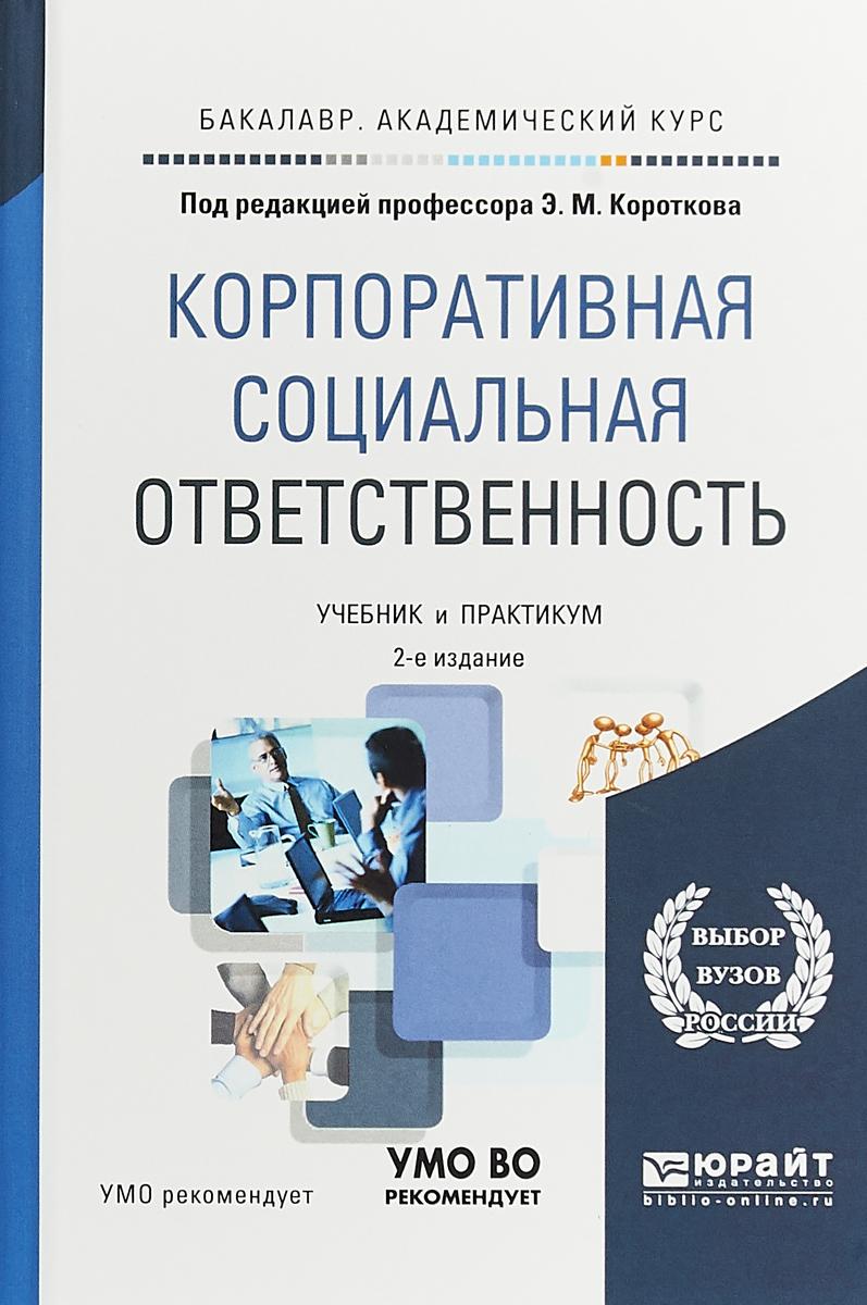 Корпоративная социальная ответственность 2-е изд. Учебник и практикум для академического бакалавриат