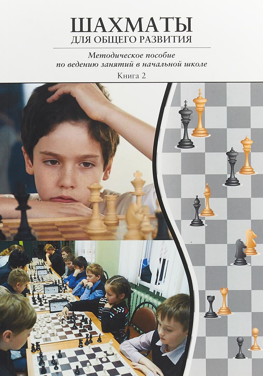 Шахматы для общего развития. Книга 2
