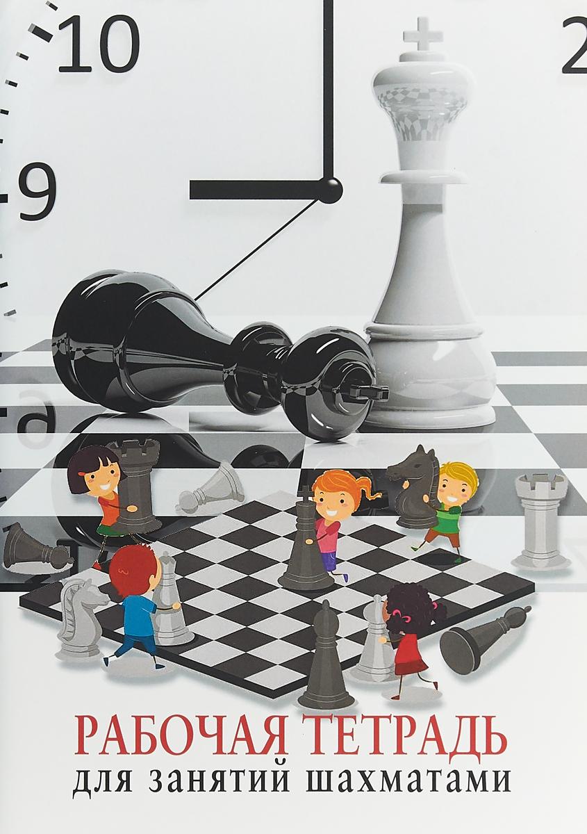 Рабочая тетрадь для занятия шахматами