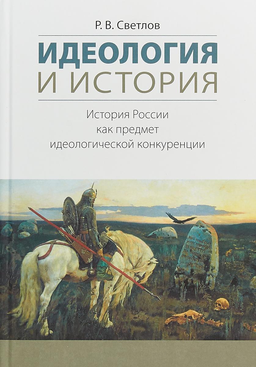 Р. В. Светлов Идеология и история. История России как