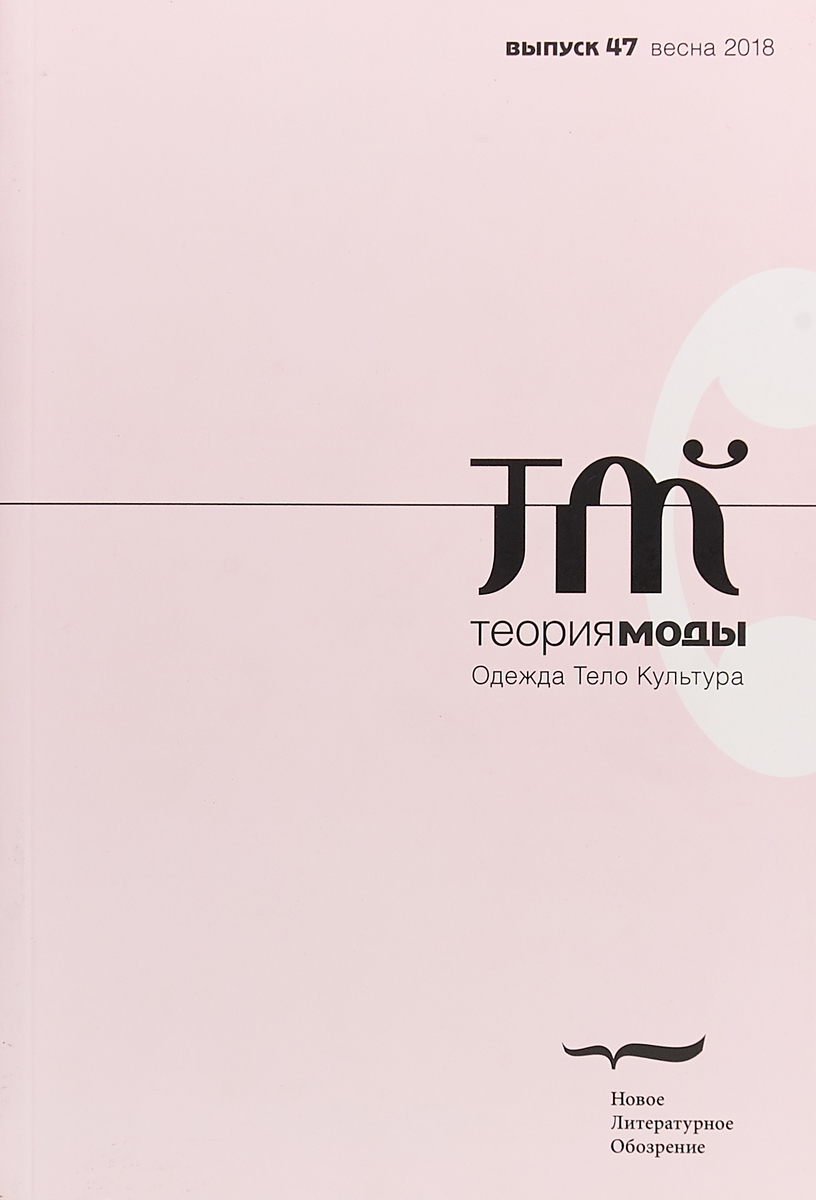 Теория моды № 47 теория моды 15 2010