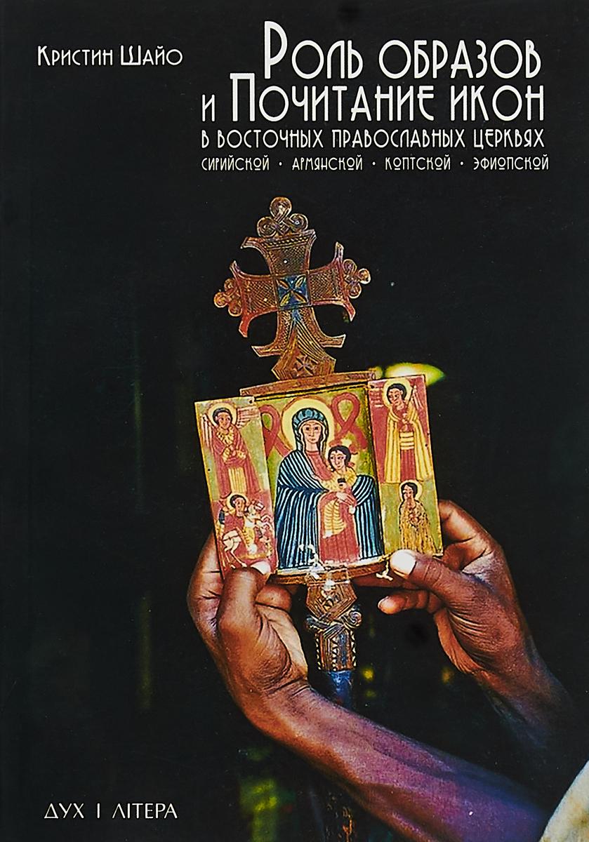 Роль образов и Почитание икон в восточных православных церквях. К. Шайо