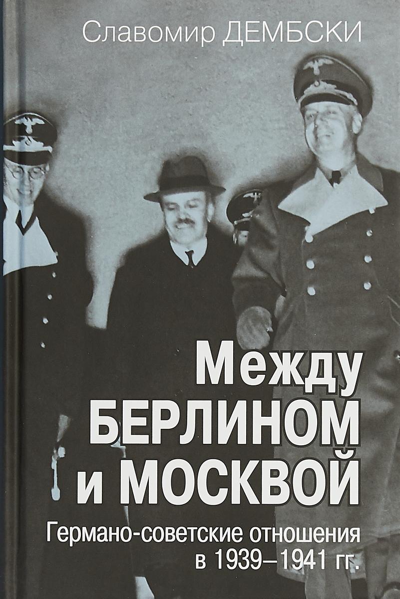 Между Берлином и Москвой. Германо ISBN: 978-5-8243-2209-5