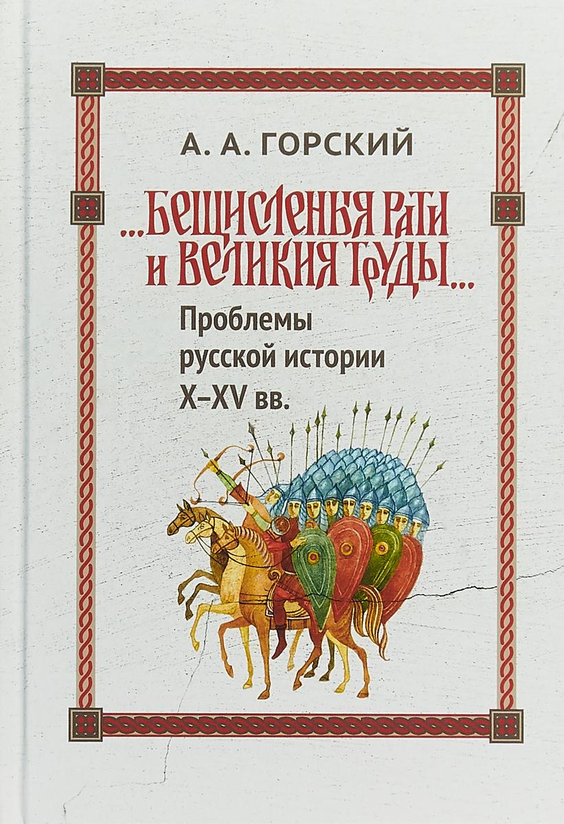 А.А. Горский