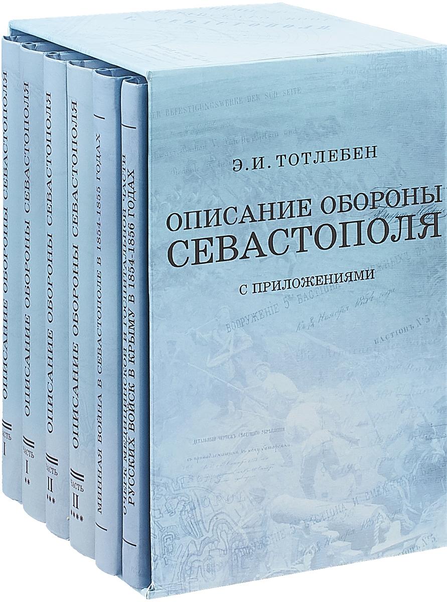 Описание обороны Севастополя (комплект из 6 книг) боевой флот комплект из 6 книг