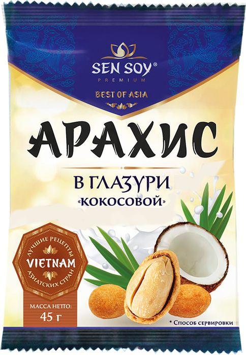 Sen Soy Арахис жареный в глазури со вкусом кокоса, 45 г sen soy лапша рисовая в гнездах 400 г