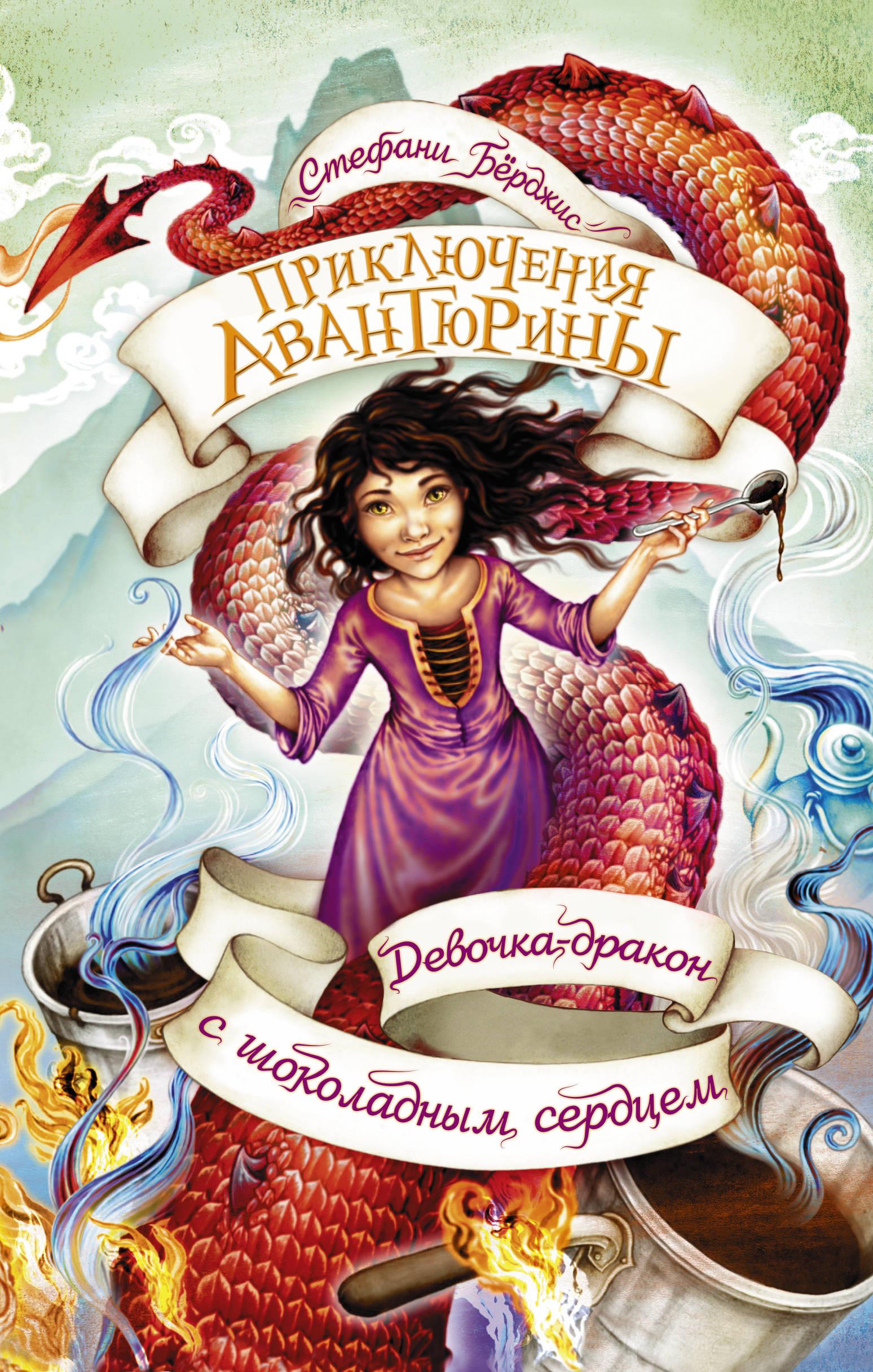 Стефани Бёрджис Девочка-дракон с шоколадным сердцем каплан м свен – храброе сердце