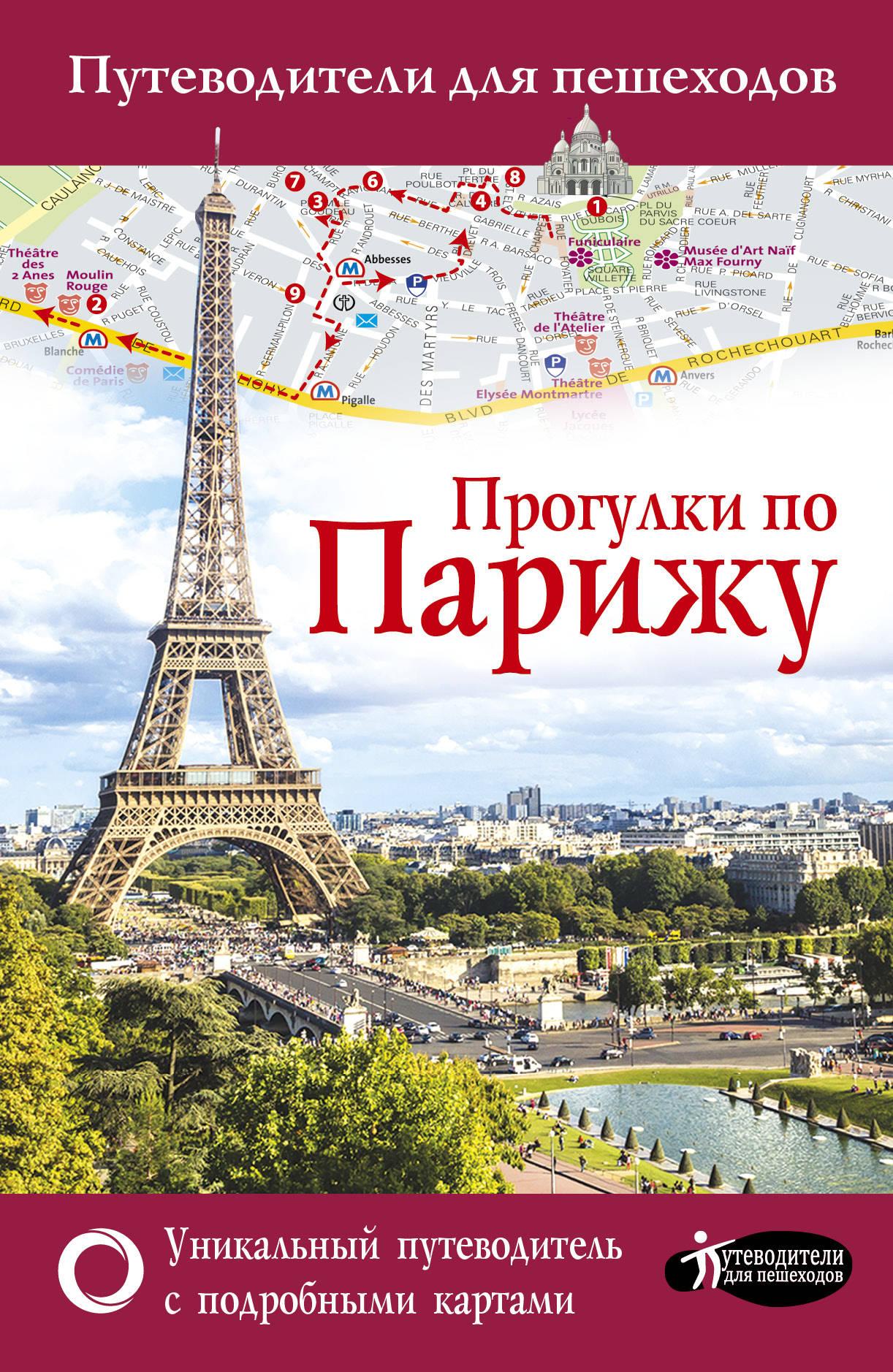 Евгения Абакумова Прогулки по Парижу ISBN: 978-5-17-108371-7