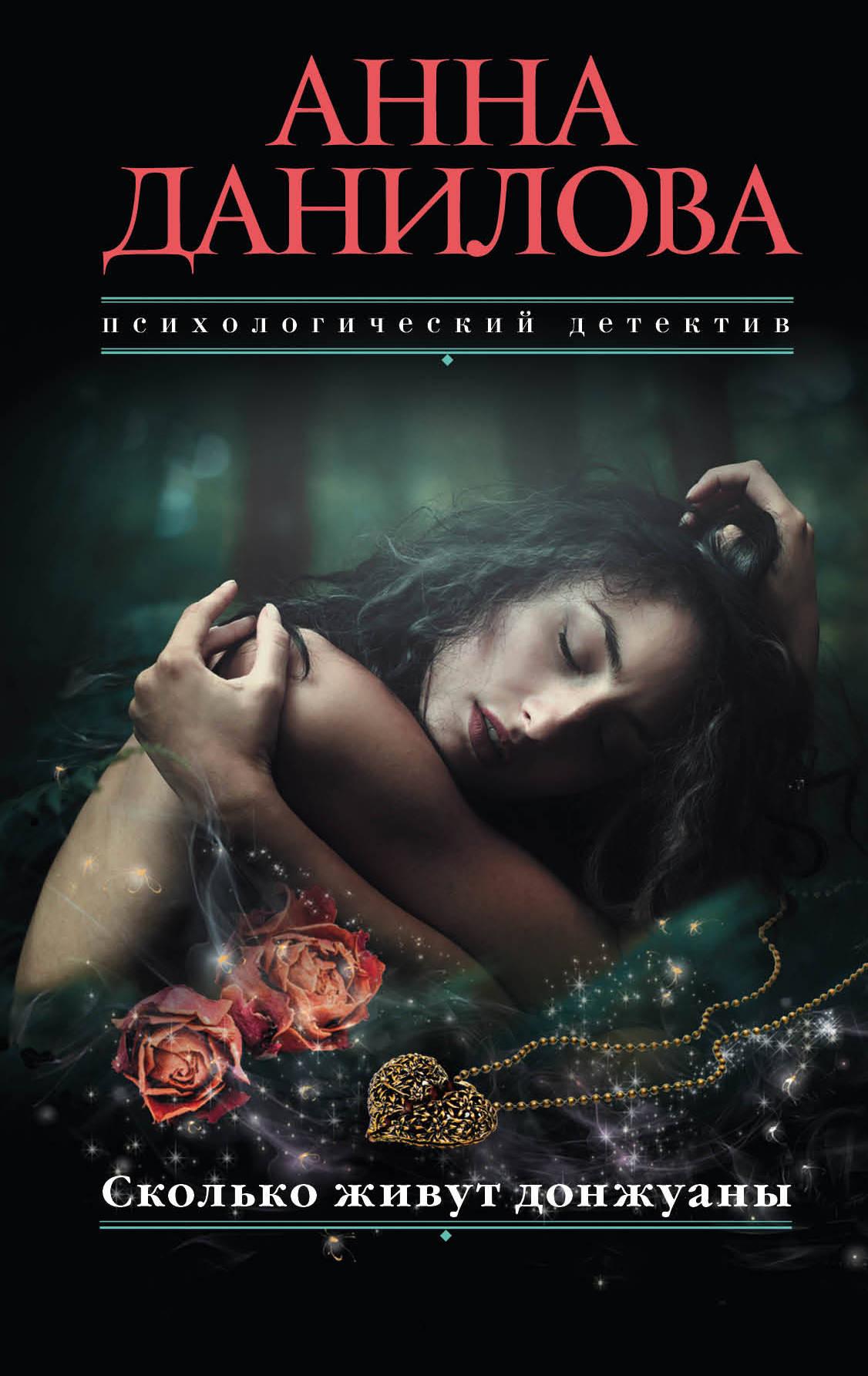 Zakazat.ru: Сколько живут донжуаны. Анна Данилова