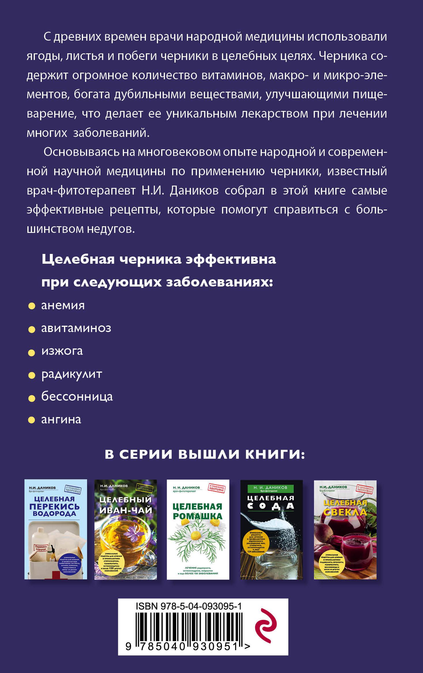Целебная черника. Даников Николай Илларионович