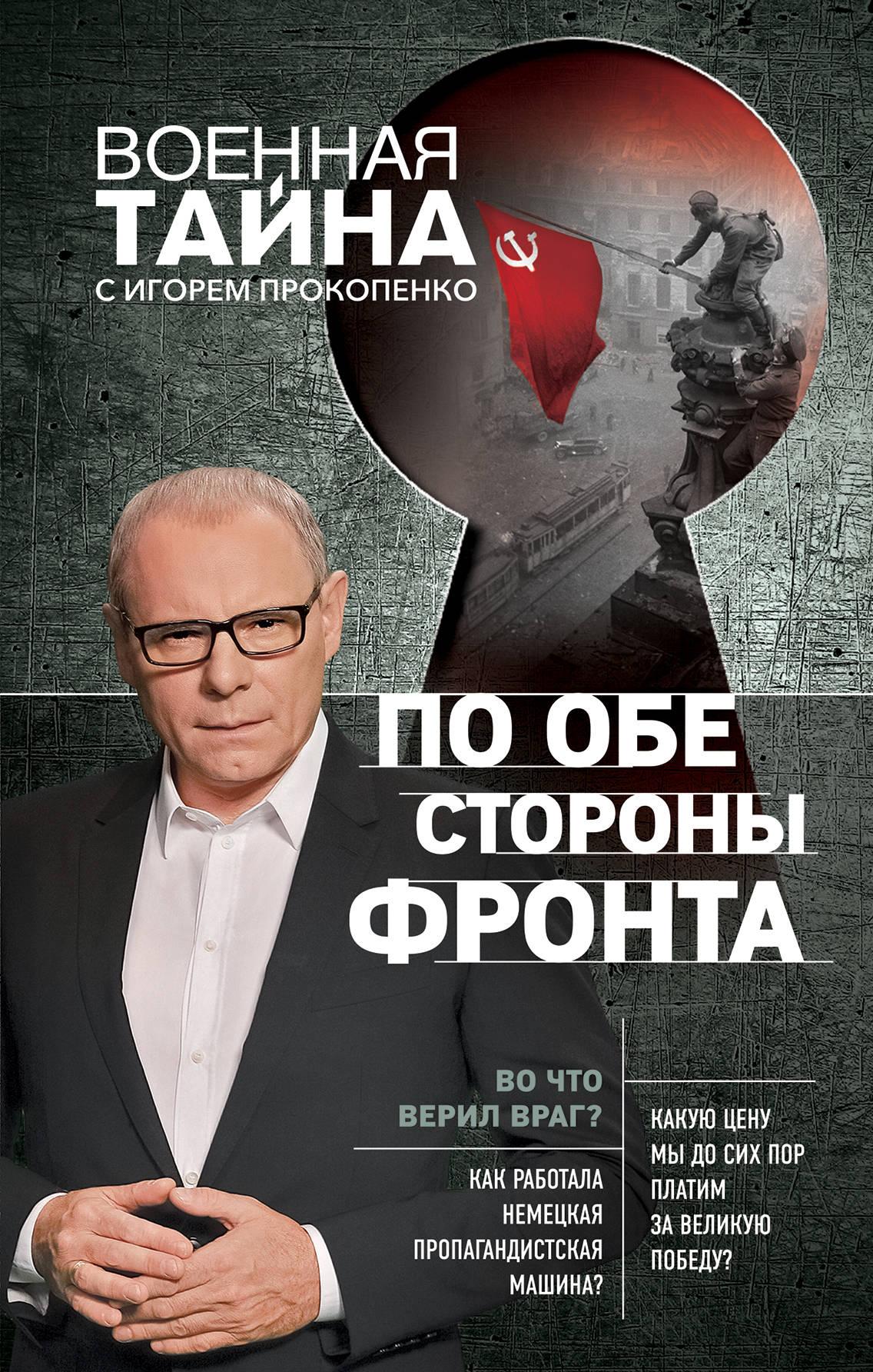 Прокопенко Игорь Станиславович По обе стороны фронта