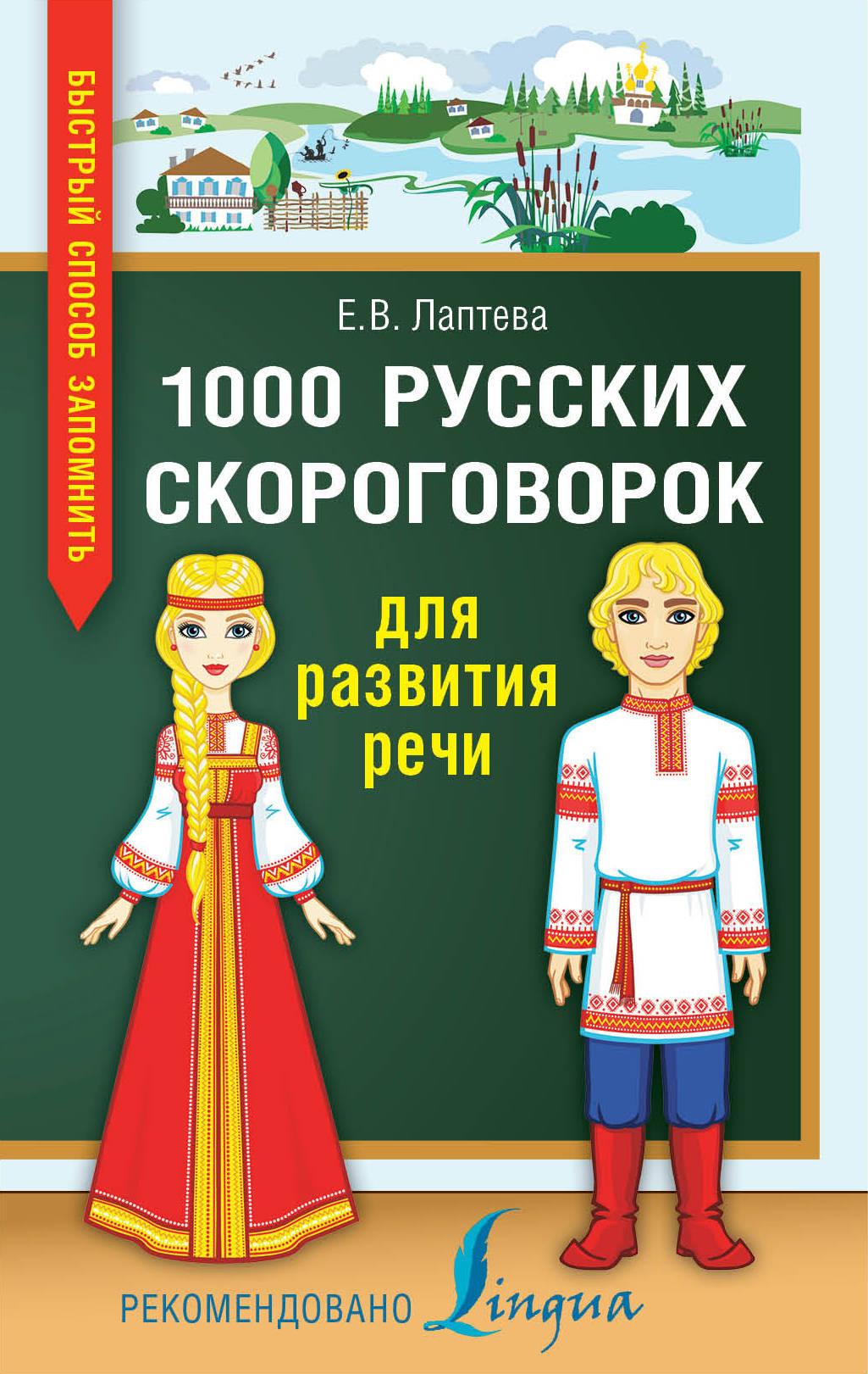 1000 русских скороговорок для развития речи, Песенки, потешки, скороговорки  - купить со скидкой