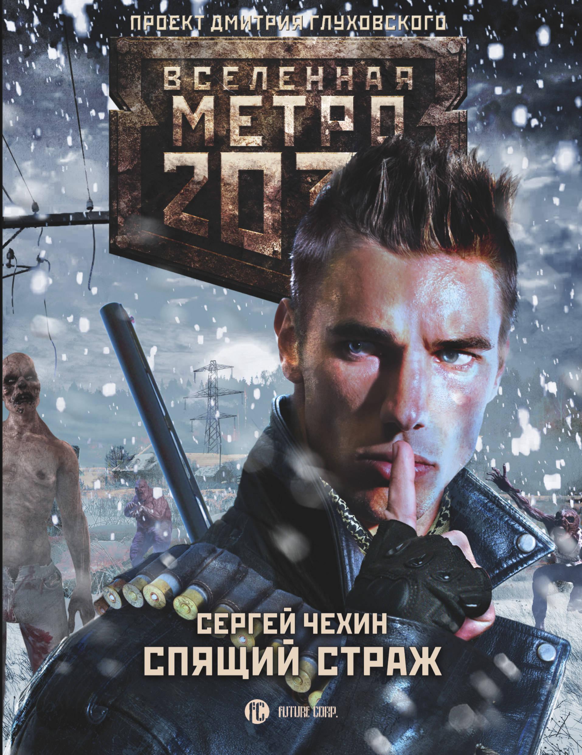 Сергей Чехин Метро 2033. Спящий страж ISBN: 978-5-17-109045-6