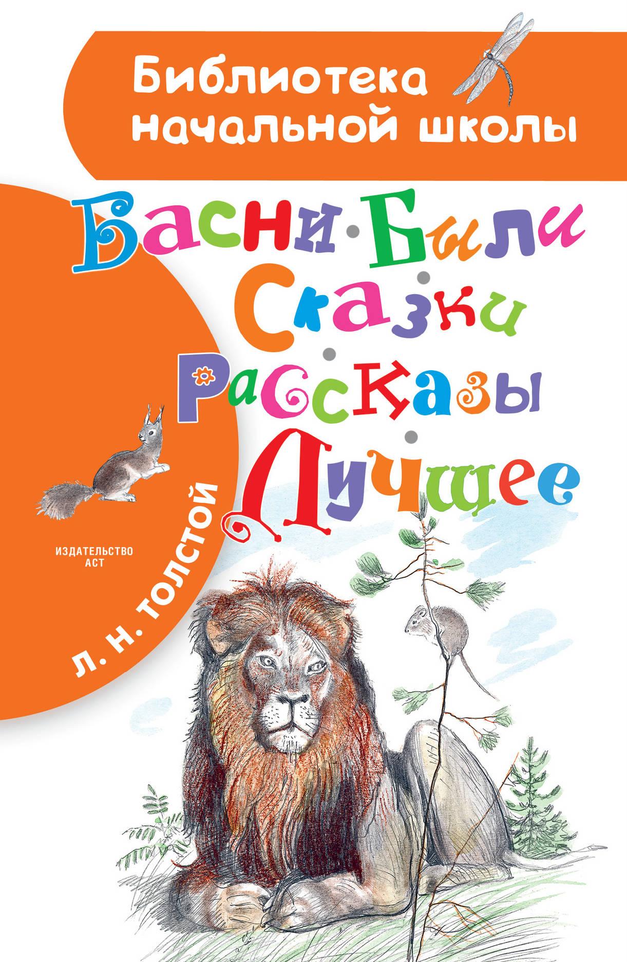 Толстой Лев Николаевич Басни, были, сказки, рассказы. Лучшее