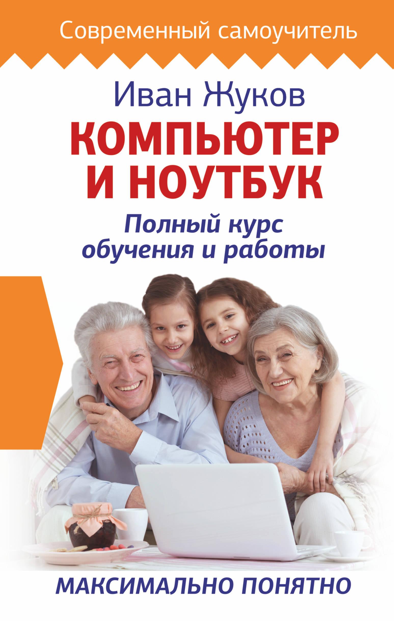 Жуков Иван Компьютер и ноутбук. Полный курс обучения и работы книги эксмо компьютер и ноутбук для детей