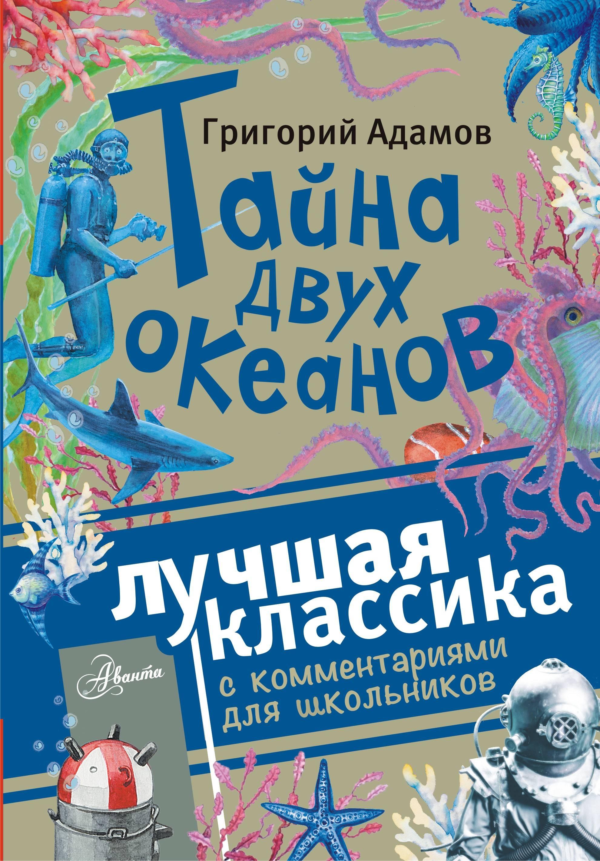 Адамов Григорий Борисович Тайна двух океанов цена