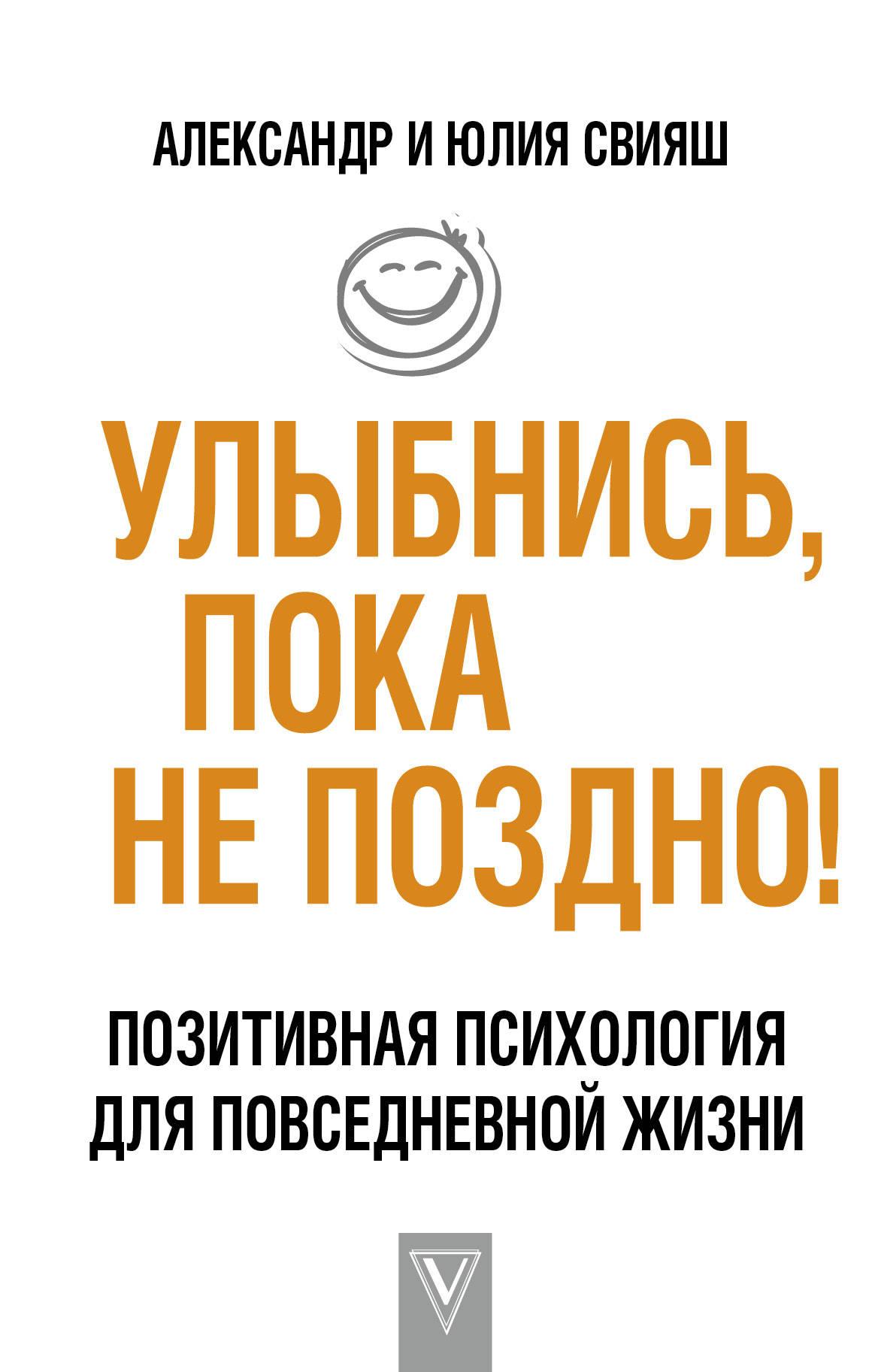 Александр и Юлия Свияш Улыбнись, пока не поздно! александр свияш начни жизнь заново 4 шага к новой реальности