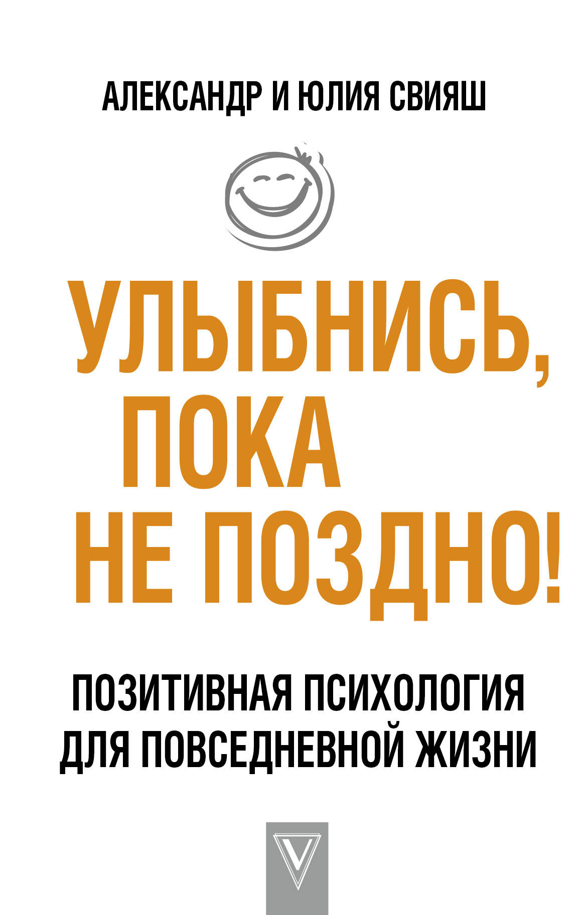 Александр и Юлия Свияш Улыбнись, пока не поздно! цена 2017
