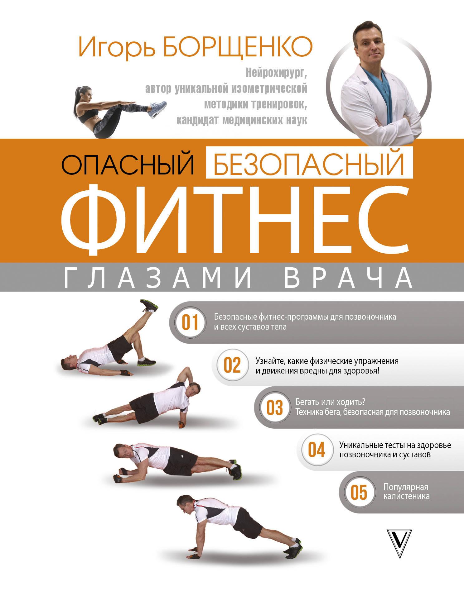 Zakazat.ru Опасный / безопасный фитнес глазами врача. Борщенко Игорь Анатольевич