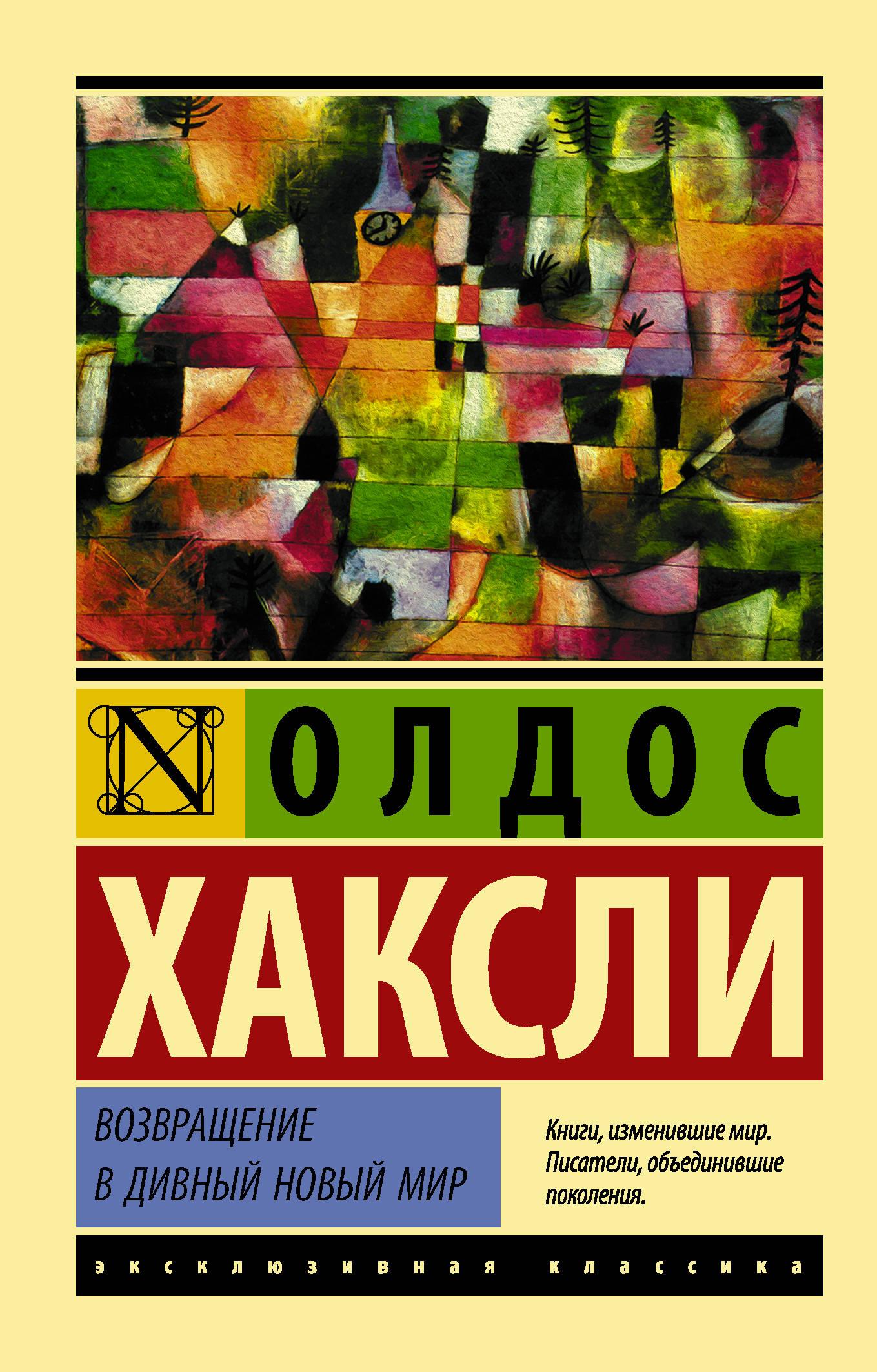 Олдос Хаксли Возвращение в дивный новый мир хаксли о о дивный новый мир слепец в газе