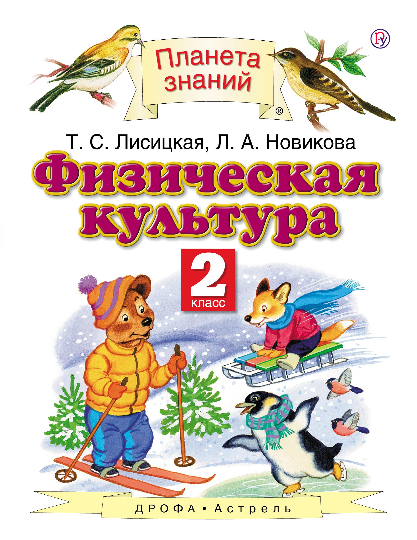 Т. С. Лисицкая, Л. А. Новикова Физическая культура. 2 класс ISBN: 978-5-358-19105-1