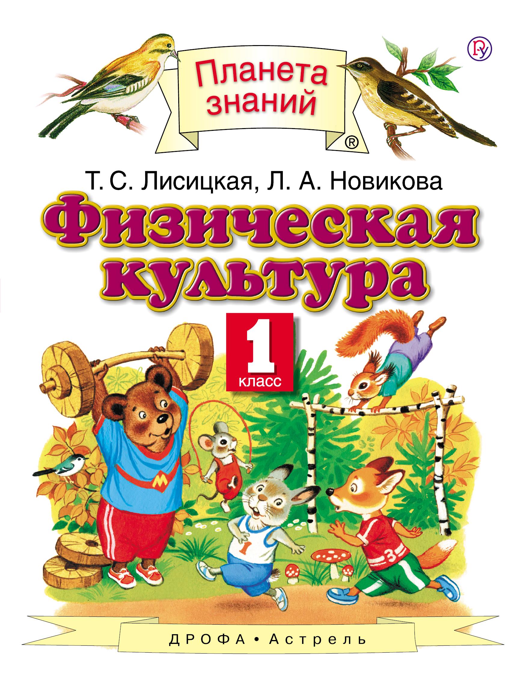 Т. С. Лисицкая, Л. А. Новикова Физическая культура. 1 класс ISBN: 978-5-358-19104-4