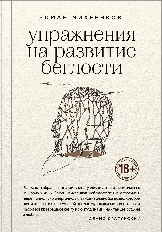 Упражнения на развитие беглости. Роман Михеенков