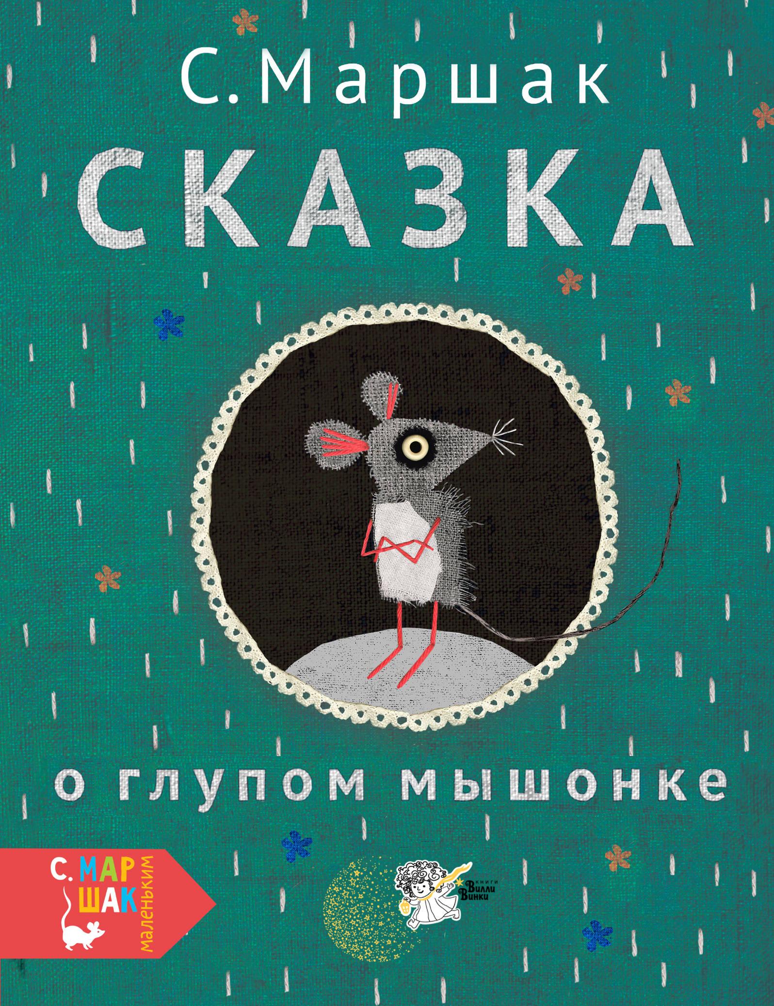 С. Маршак Сказка о глупом мышонке ISBN: 978-5-17-107449-4