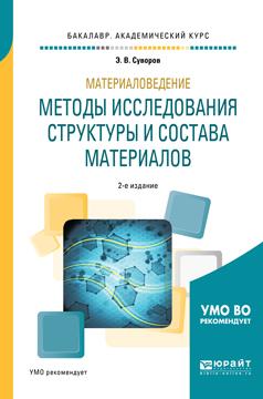 Э. В. Суворов Материаловедение. Методы исследования структуры и состава материалов. Учебное пособие