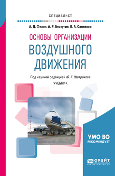 Основы организации воздушного движения. Учебник